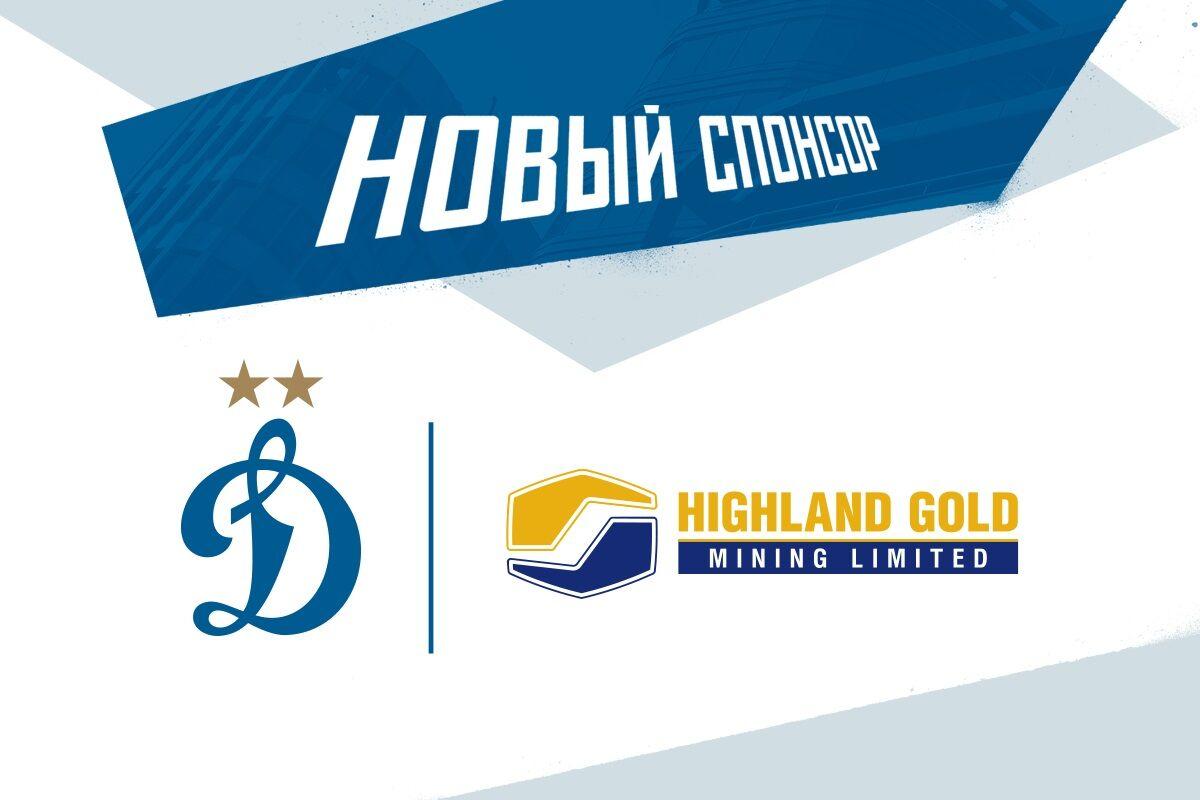 Компания Highland Gold выступит премиальным спонсором «Динамо» в сезоне-2021/22