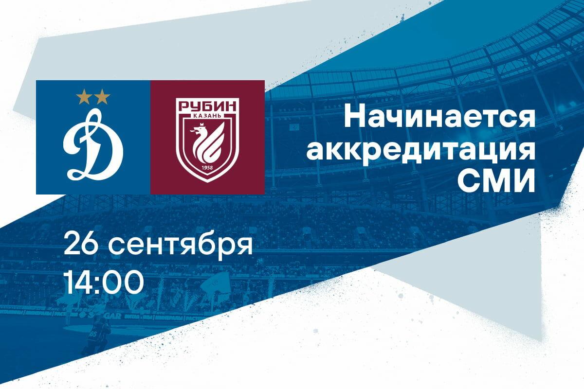 Начинается аккредитация СМИ на матч «Динамо» — «Рубин»