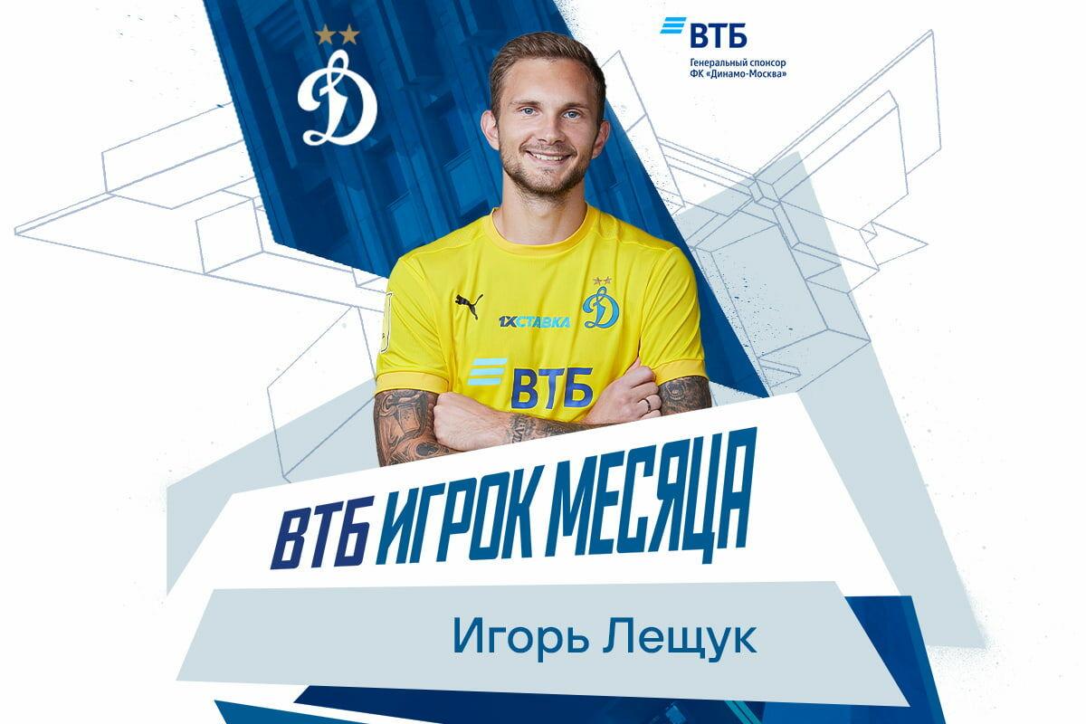 Igor Leshchuk — VTB player of September