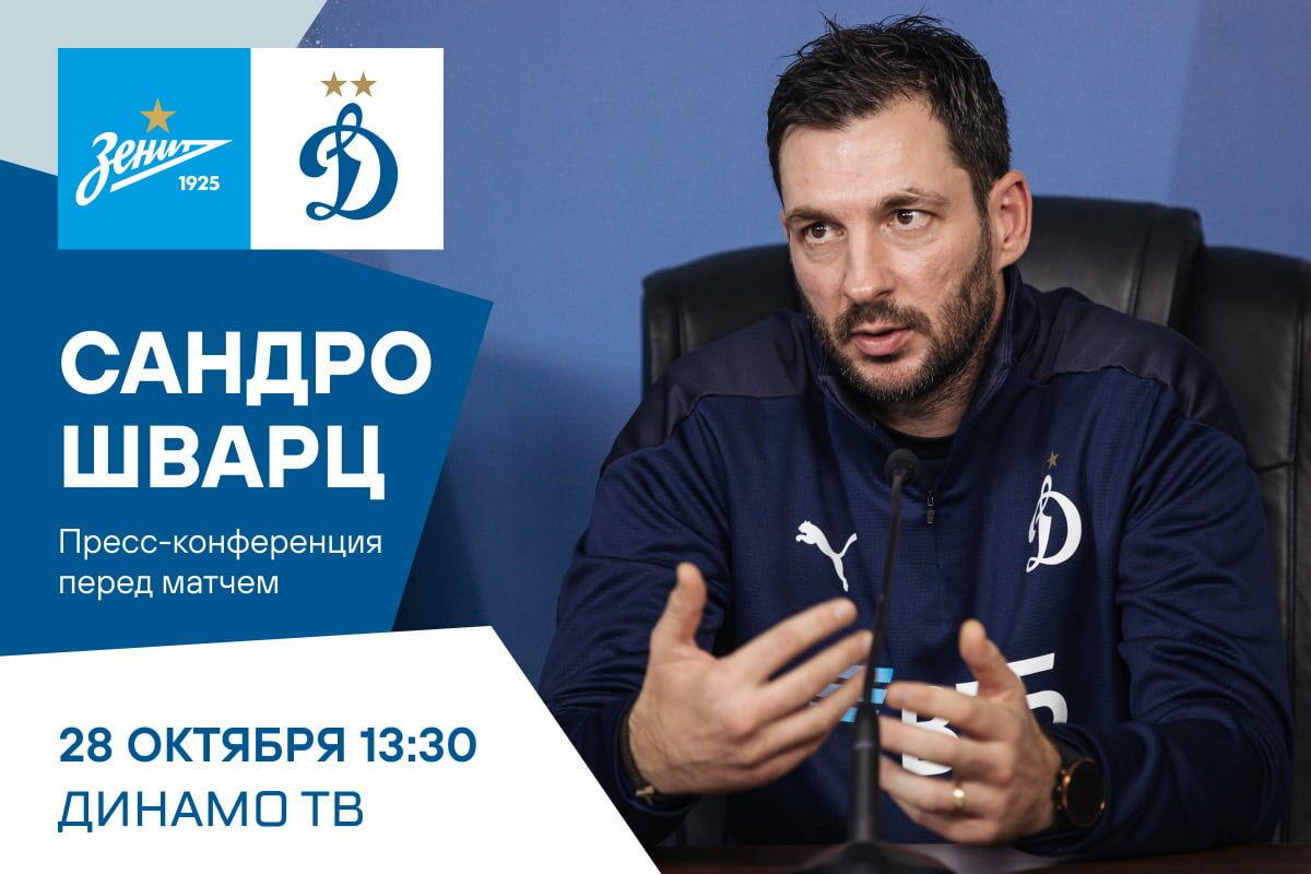 Пресс-конференция Сандро Шварца перед матчем с «Зенитом»