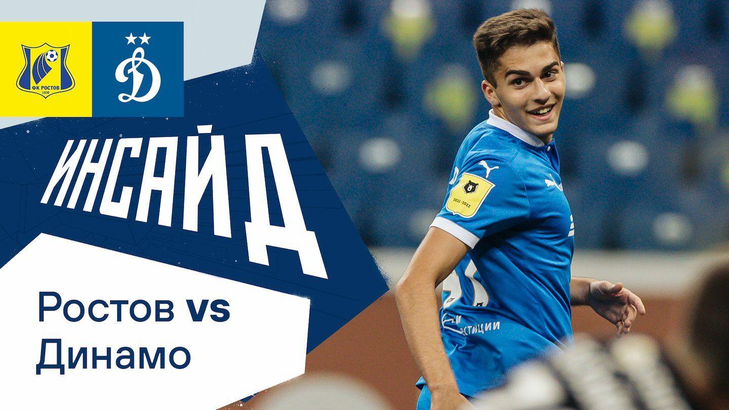 «Инсайд»: голы Захаряна и Тюкавина, заряд для фанатов и победа в Ростове