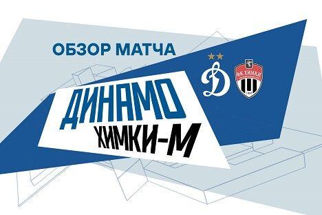 Dynamo vs Khimki-M highlights