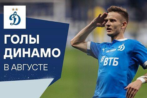 Dynamo goals in August