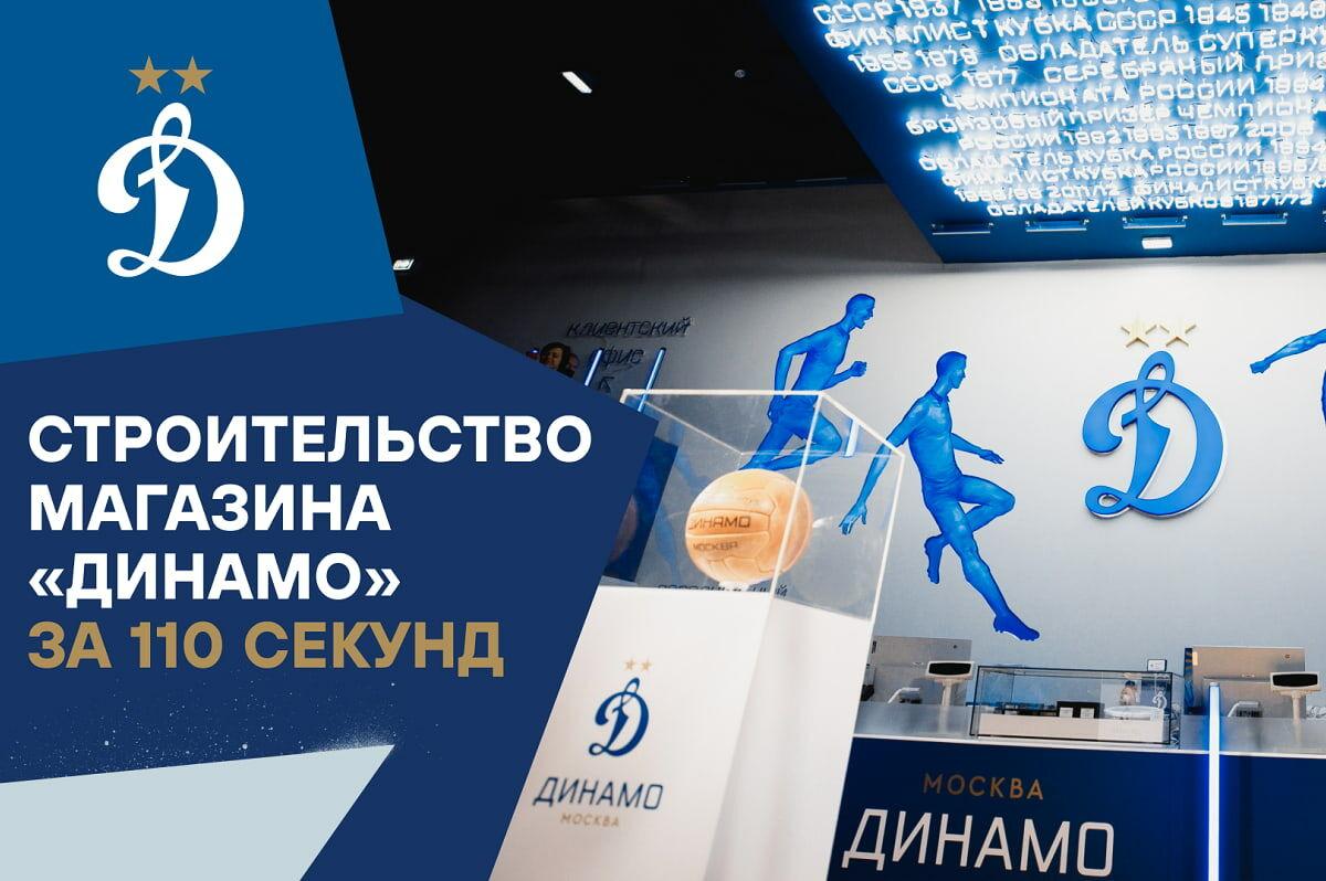 Строительство магазина «Динамо» за 110 секунд