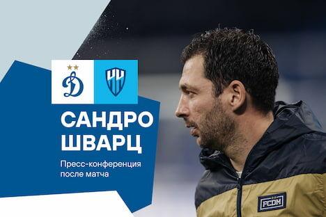 Press conference after the match Dynamo vs Nizhny Novgorod