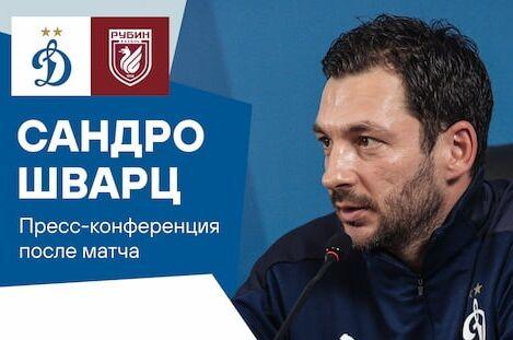 Press conference after Dynamo vs Rubin game