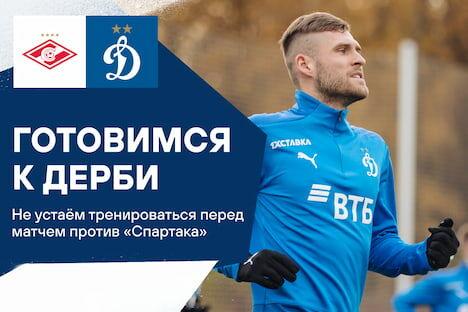 Dynamo training session ahead of derby against Spartak