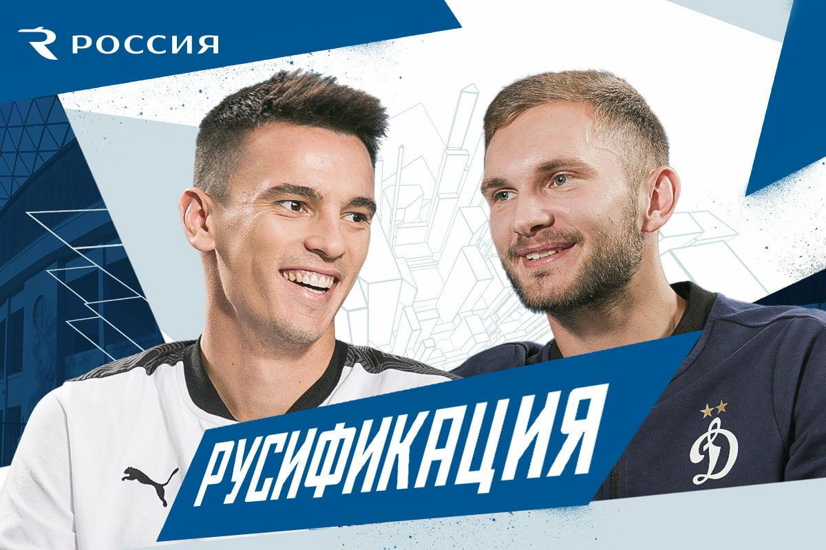 Новое шоу на «Динамо ТВ»: Русификация | Моро X Лещук