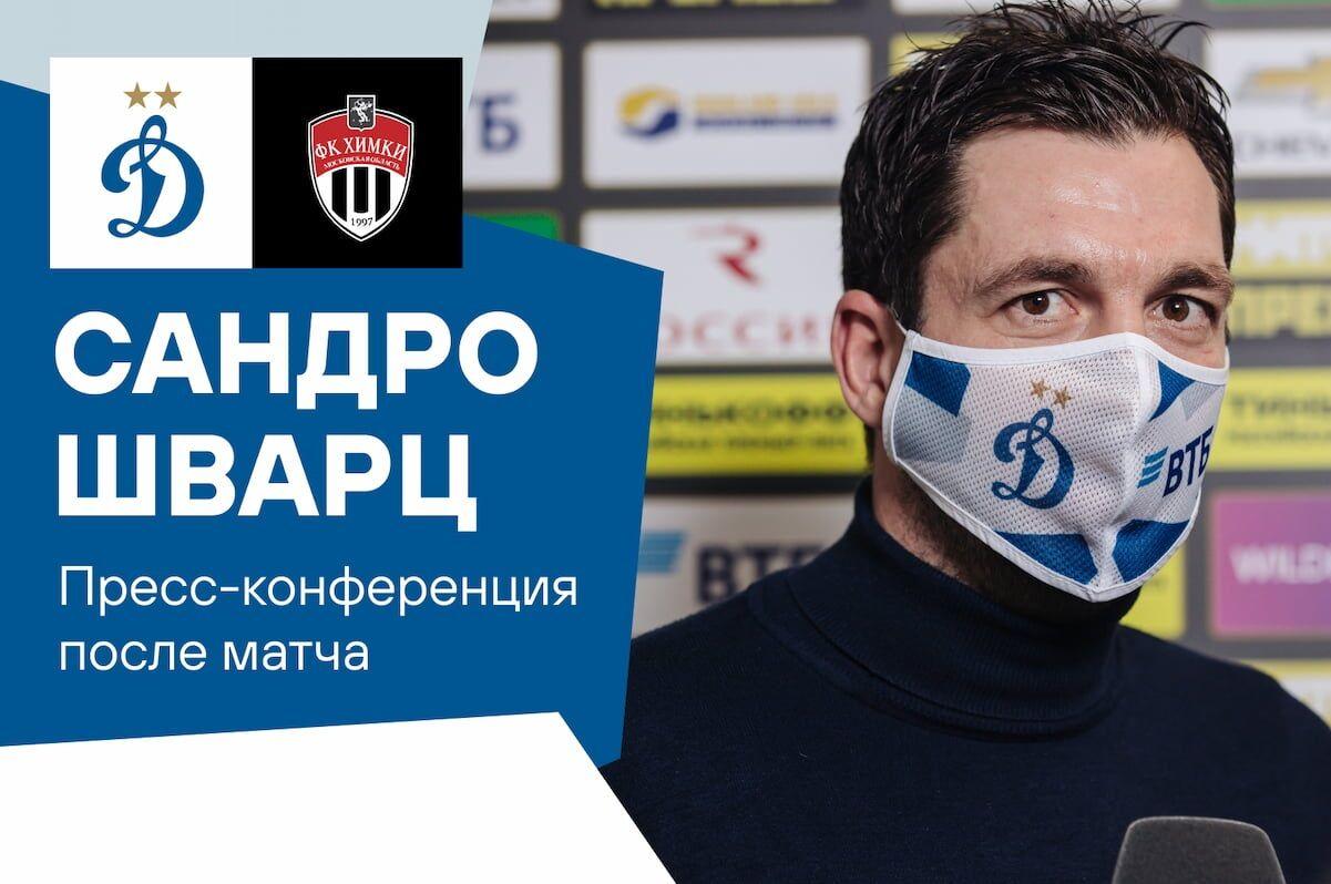 Пресс-конференция после матча «Динамо» — «Химки»