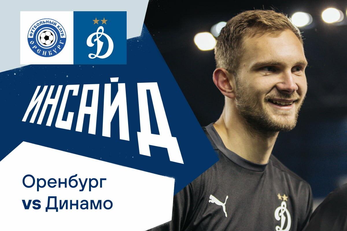 «Инсайд»: три гола, сейвы Лещука и выход в следующий раунд Кубка