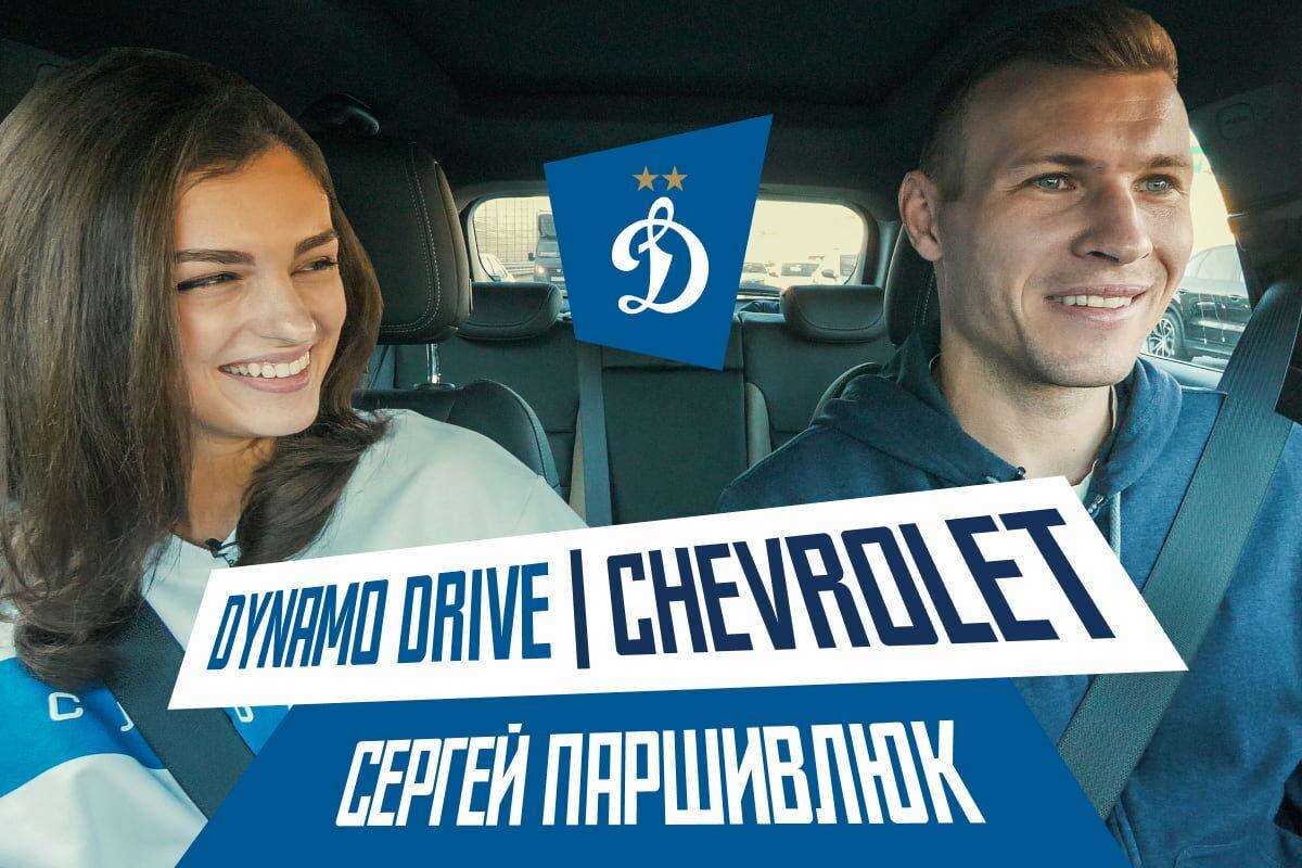 ПАРШИВЛЮК х Dynamo drive | Chevrolet