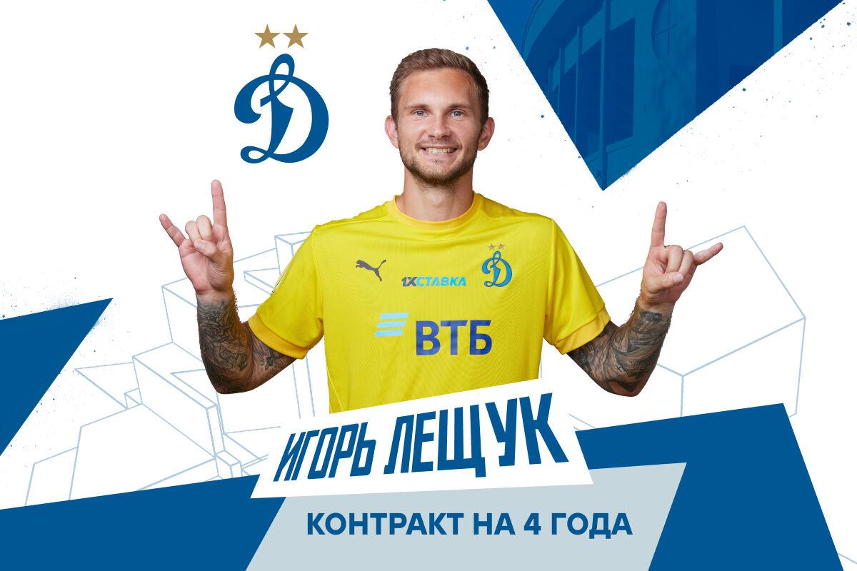 Игорь Лещук продлил контракт с «Динамо»