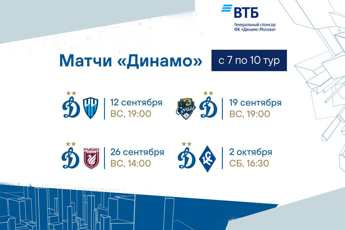Стало известно расписание матчей ближайших четырёх туров РПЛ