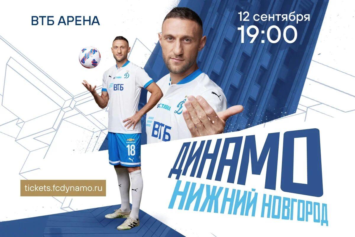 В продажу поступили билеты в бизнес-клубы на матч с «Нижним Новгородом»