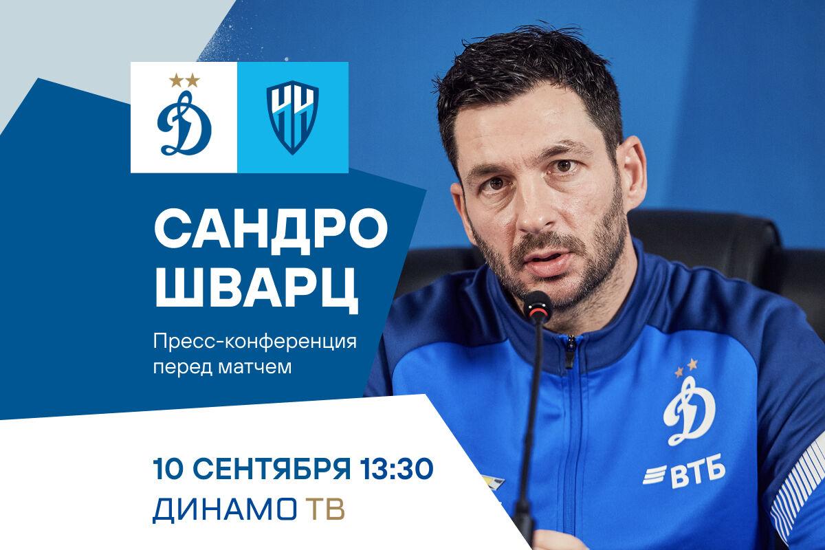 Пресс-конференция Сандро Шварца перед матчем с «Нижним Новгородом» состоится 10 сентября