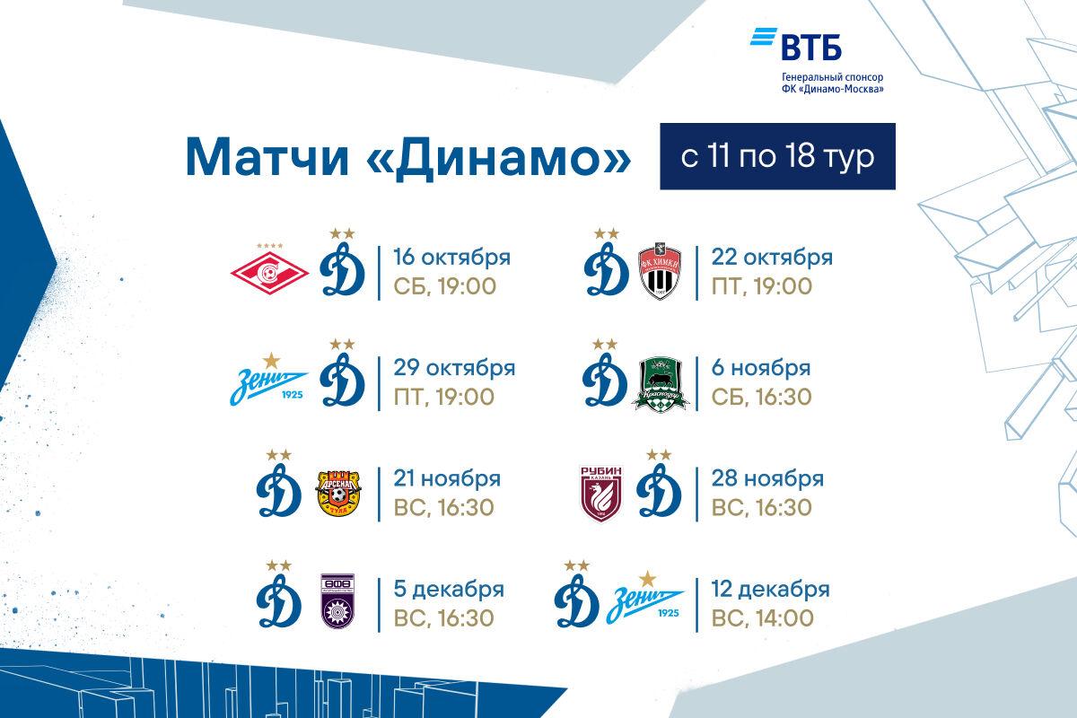 «Динамо» сыграет со «Спартаком» 16 октября