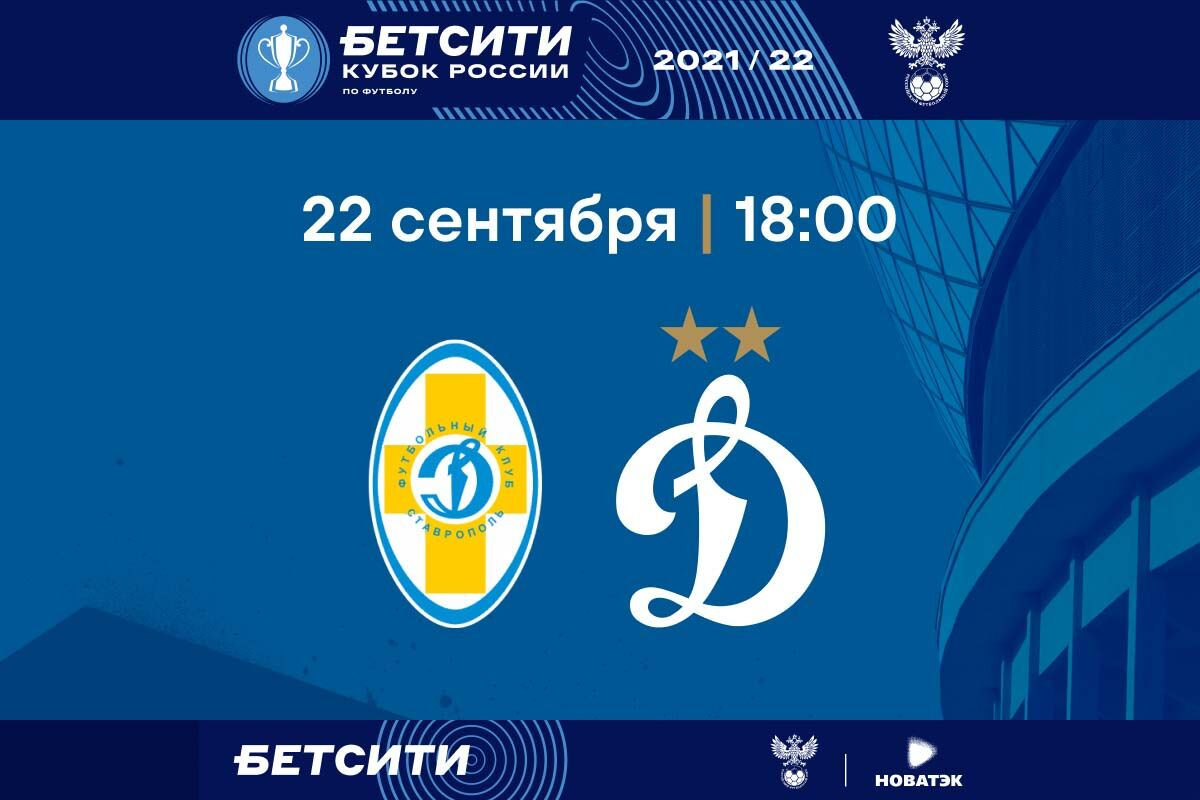Кубковый матч против ставропольского «Динамо» состоится 22 сентября
